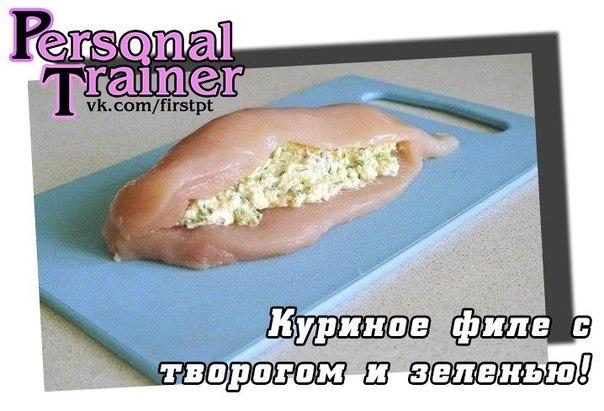 Куриное филе с творогом и зеленью рецепт